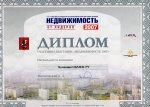 """Диплом """"ОБМЕН.РУ"""" выставка """"Недвижимость-2007"""""""
