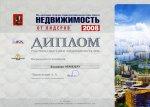 """Диплом """"ОБМЕН.РУ"""" выставка """"Недвижимость-2008"""" осень"""