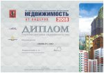 """Диплом """"ОБМЕН.РУ"""" выставка """"Недвижимость-2008"""" весна"""