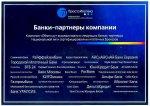 """Аккредитация в банках """"ОБМЕН.РУ"""""""